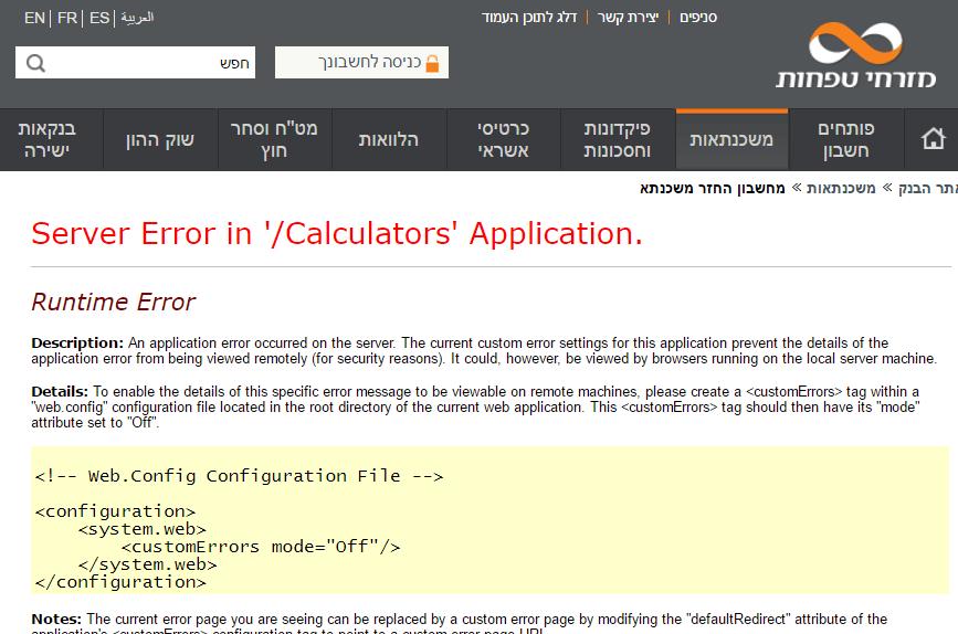 מחשבון משכנתא טפחות - דף שגיאה בעת החלפת צורת חישוב