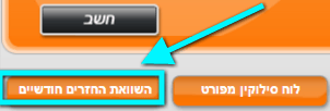 מחשבון משכנתא טפחות - כפתור השוואת החזרים חודשיים