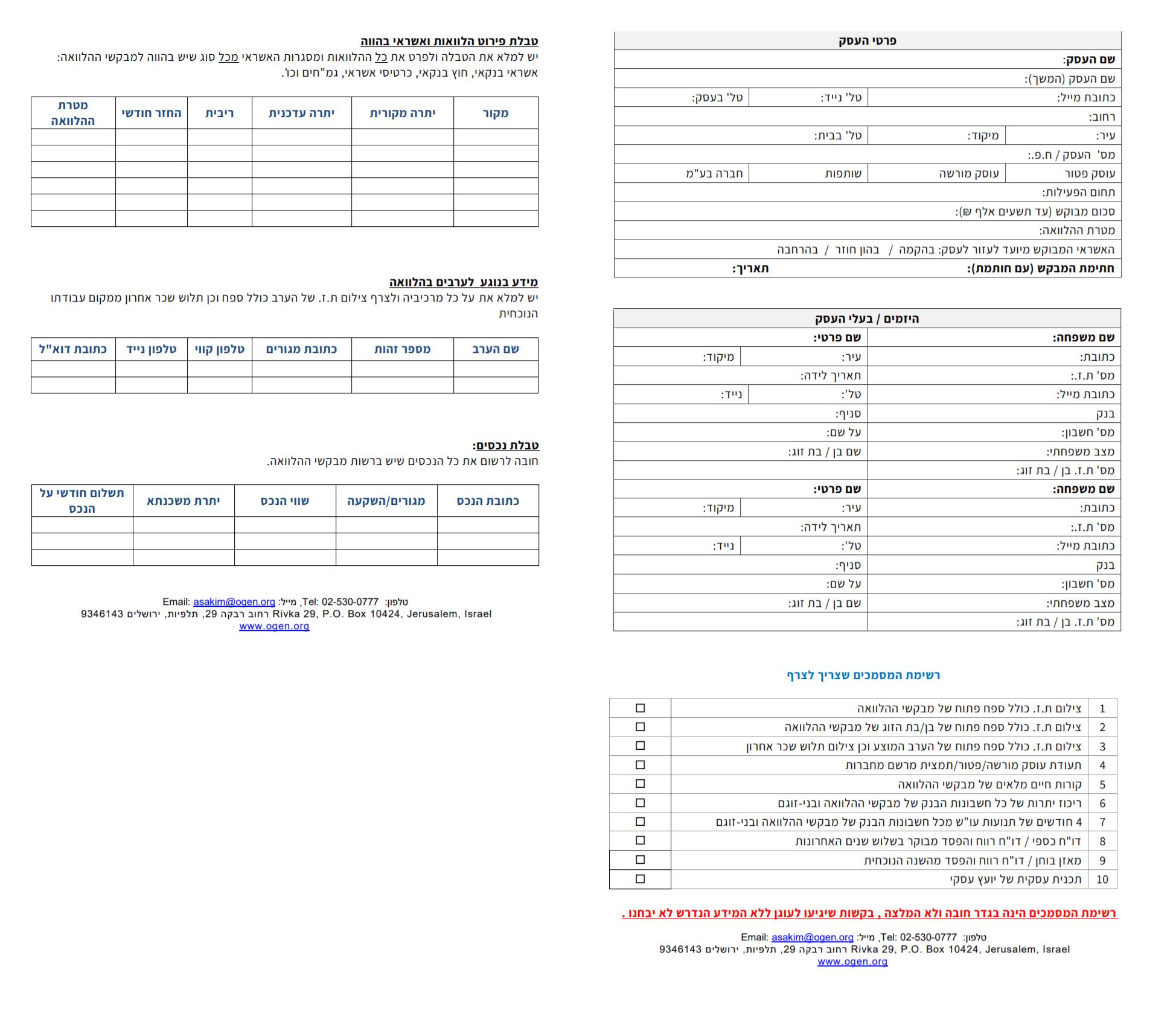 טופס בקשה - הלוואה לעסק